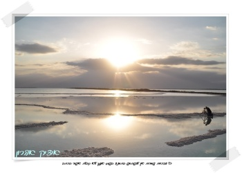 זריחה בים המלח | צילום : איציק אהרון